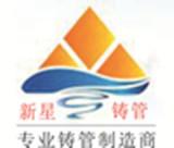 惠州市新星联合管道有限公司