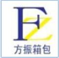 上海方振箱包製品有限公司