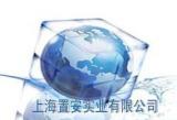 上海置安實業有限公司