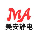 青島美安靜電科技有限公司