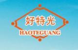 北京好特光紫外線科技有限公司