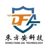 深圳市東方安科技有限公司