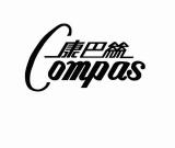 山東康巴絲實業有限公司