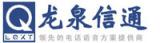 深圳市龙泉信通科技有限公司