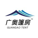 廣州廣奧篷房實業有限公司