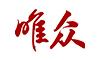 武汉唯众智创科技有限公司
