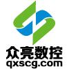 深圳市众亮数控设备有限公司
