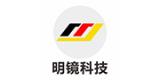 深圳市明鏡科技有限公司