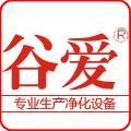惠州市谷爱洁净设备工程有限公司