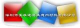 深圳市美展達科技應用材料有限公司
