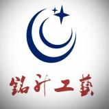 深圳市銘升工藝品有限公司