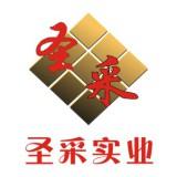 东莞市圣采实业有限公司