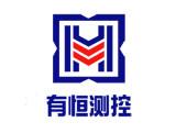 上海有恆測控技術有限公司
