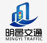深圳市明邑交通科技有限公司