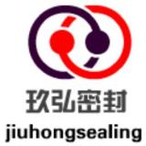 深圳市玖弘世紀密封科技有限公司