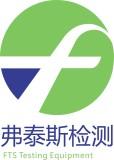 弗泰斯檢測設備技術開發(蘇州)有限公司