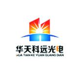 武汉华天科远光电有限公司