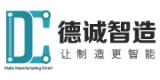 广州德诚智能科技有限公司