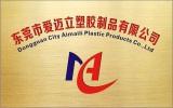东莞市爱迈立塑胶制品有限公司