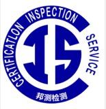 深圳市邦测检测技术有限公司