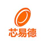 深圳芯易德科技有限公司