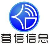 上海营信信息技术有限公司