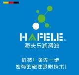 海夫乐润滑科技(天津)有限责任公司