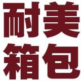 东莞市望牛墩耐美箱包厂