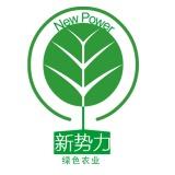 山東新勢力生態農業科技有限公司