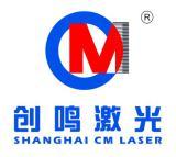 上海创鸣激光设备厂