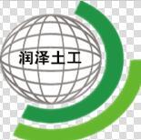 德州潤澤土工材料有限公司