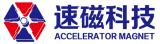 上海速磁科技有限公司