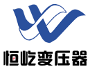 江苏恒屹变压器股份有限公司