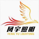 中山市橫欄鎮鳳宇照明燈具經營部
