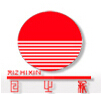 唐河日之新塑胶电子有限公司