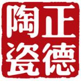 景德鎮正德陶瓷有限公司