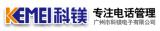 廣州市科鎂電子有限公司
