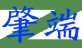 肇慶市肇端機械配件有限公司