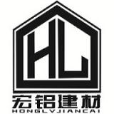 廣東省宏鋁建材有限公司