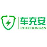 北京充电安科技有限公司