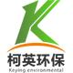 东莞市柯英环保设备科技有限公司