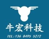 深圳市牛宏精密科技有限公司