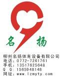 柳州名扬体育设备股份有限公司
