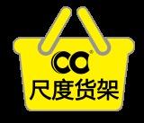 广州市尺度展示道具有限公司