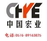 台州市黄岩宏业变压器厂(普通合伙)