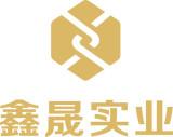 广州鑫晟实业有限公司