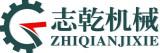 郑州志乾机械设备有限公司