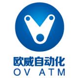 深圳市欧威自动化设备有限公司
