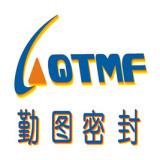 上海勤图密封件有限公司