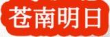 蒼南明日信息技術有限公司